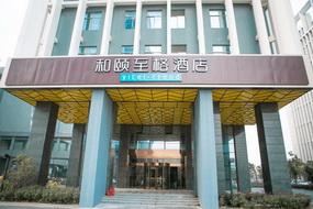 和頤至格酒店-揚州望月路京華城火車站店