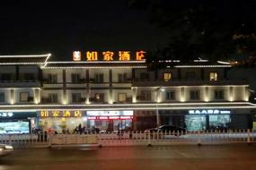 如家酒店-徐州戲馬臺步行街店(內賓)