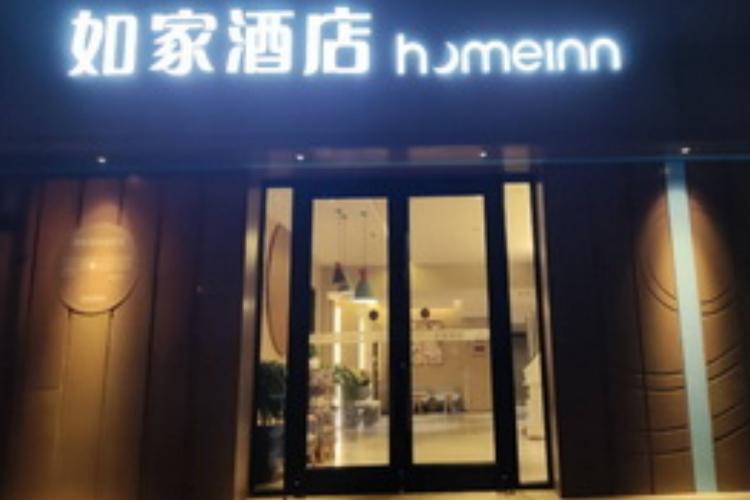 如家酒店·neo-徐州建国西路大润发店(内宾)