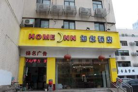 如家酒店-徐州建國西路永安財富廣場店