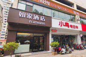 如家·neo-徐州新沂火車站南京路店