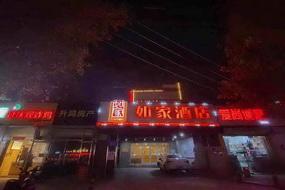 如家酒店-徐州鼓樓區政府堤北祥和店