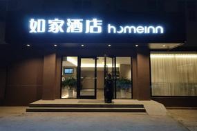 如家酒店-徐州淮海西路客运西站店