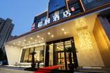 和頤至尚酒店-徐州云龍萬達廣場店