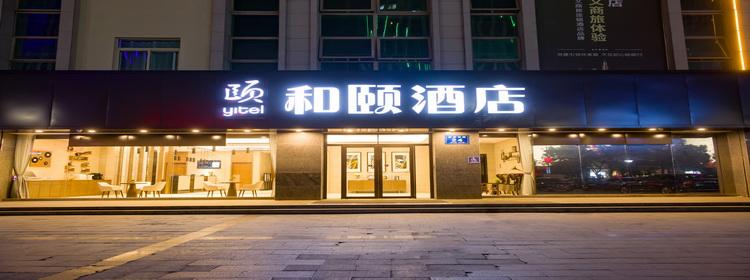 和颐至格-徐州铜山万达广场店