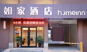 如家酒店·neo-連云港贛榆華中路時代廣場店