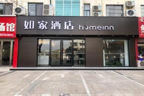 如家酒店-連云港東海牛山北路水晶城步行街店