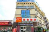 如家酒店-連云港墟溝中華路步行街海鮮城店