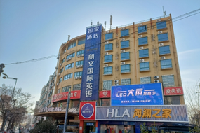 如家·neo-连云港万润商业街店