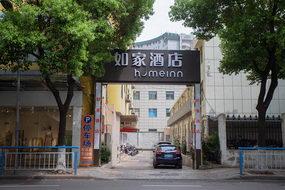 如家酒店-常州火車站局前街鶴園路店