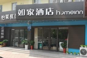 如家酒店-常州武進湖塘中心萬達廣場店