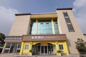如家酒店-昆山張浦開發區店