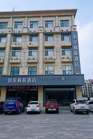 如家酒店-菏澤鄆城金河路店(內賓)
