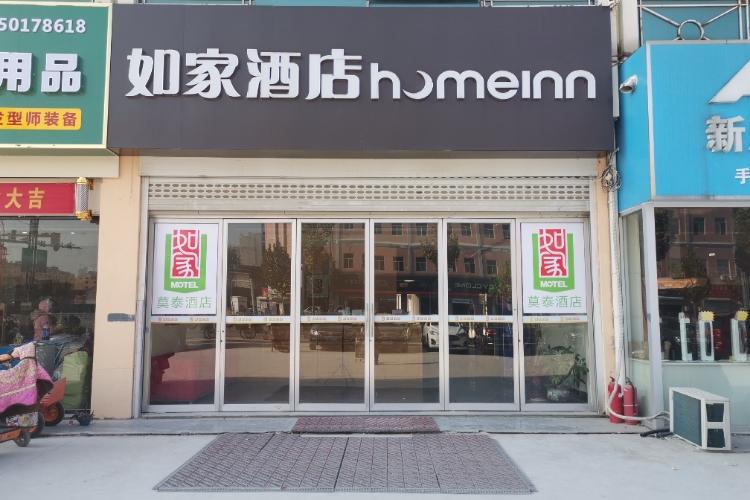 如家酒店-菏泽汽车总站店(内宾)