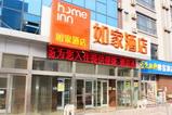 如家-濟南省立醫院東院奧體中心店