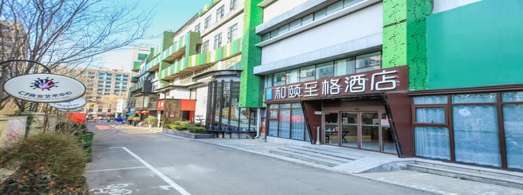 和颐至格酒店-济南泉城广场店(内宾)