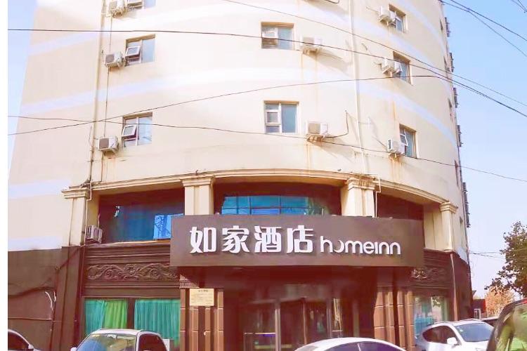 如家-青岛火车北站四流南路店