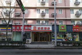 如家-青岛台东啤酒街延安路店