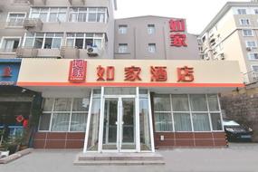 如家酒店-青島山東路中央商務區重慶南路店
