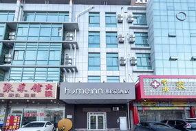 如家-青岛海尔路地铁站青山路店