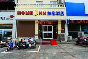 如家酒店-龍口東萊街振華商廈高鐵站店