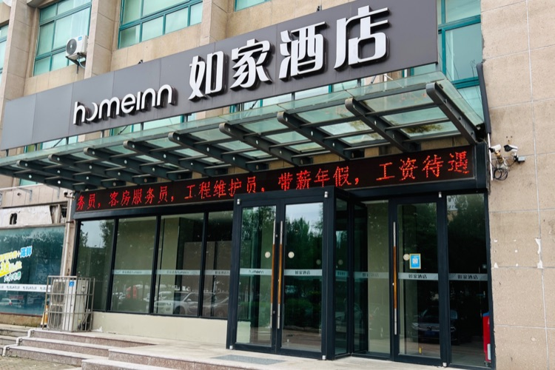 如家酒店-海陽新汽車總站店