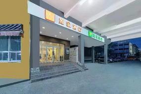 如家酒店-煙臺芝罘區政府店