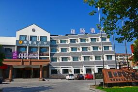 和頤至尚酒店-蓬萊市政府蓬萊閣景區店