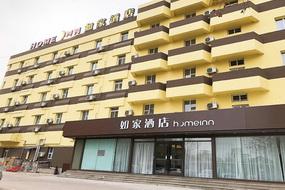 如家酒店·neo-濰坊文化路日報社店(內賓)