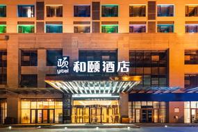 和颐至尚酒店-潍坊市府广场店