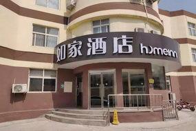 如家-鄒城鐵山公園店