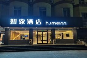 如家酒店-泰安泰山大街京滬高鐵站店(內賓)