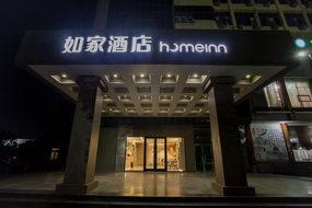 如家酒店-肥城上海路店