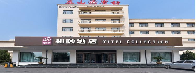 和頤酒店-泰安紅門路泰山景區店