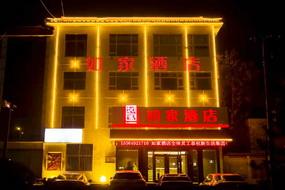 如家酒店-臨沂郯城郯東路商業廣場店(內賓)