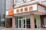如家-濱州渤海十路美食街店