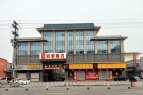 如家-濱州無棣棣新一路圣豪購物中心店