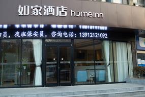 如家·neo-滁州丰乐大道店