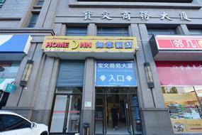 如家-合肥火车站宝文商务大厦地铁站店