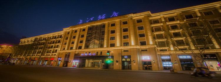 和頤-合肥長江中路步行街三孝口地鐵站和頤酒店(原長江飯店)