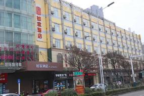 如家酒店·neo-蚌埠大塘公園店