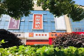 如家酒店-芜湖湾沚迎宾大道世纪华庭店