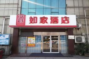 如家-蕪湖火車站店