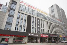 如家酒店·neo-蕪湖萬春花園店(內賓)