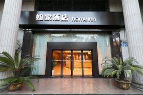 如家酒店-杭州桐廬富春路店(內賓)