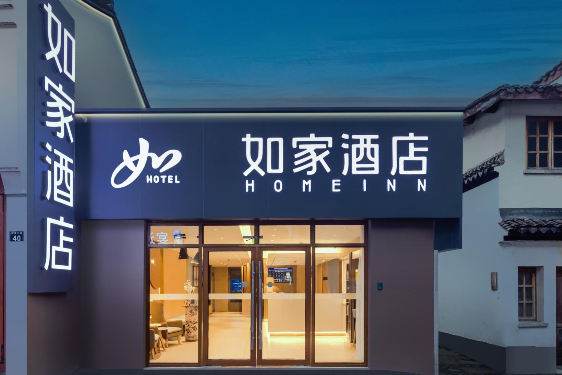 如家-杭州河坊街江城路地铁站店