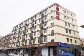 如家-杭州五常大道西溪湿地印象城店