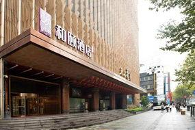 和頤至尚酒店-杭州西湖解放路店