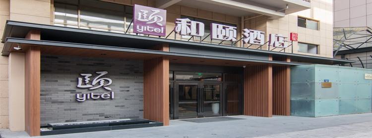 和頤至尚酒店-杭州四季青秋濤北路店