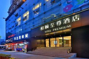 和颐至尊酒店-杭州西湖龙翔桥地铁站店(内宾)
